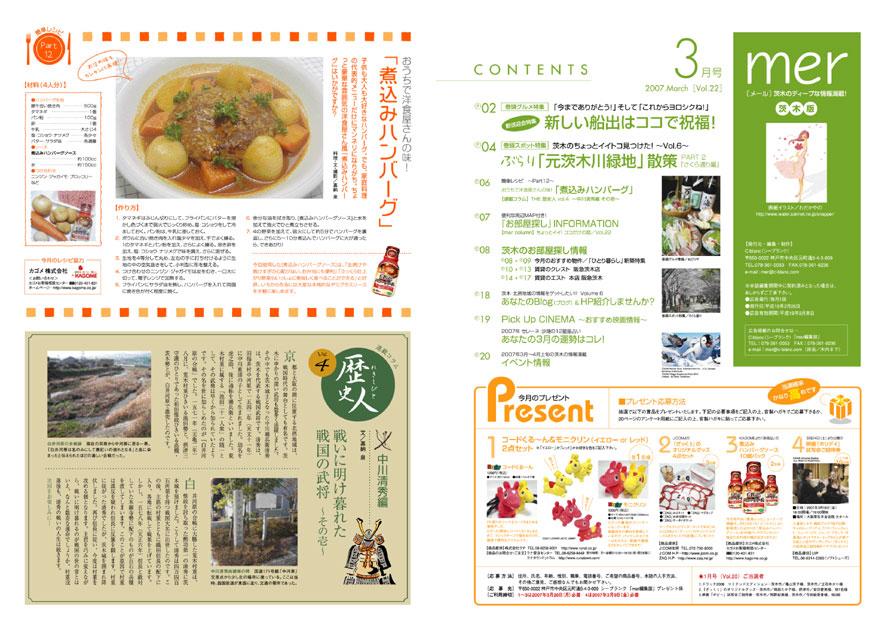 コンテンツページにプレゼント、その他お料理レシピやコラムなど。